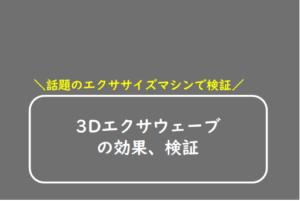 アイキャッチ画像 3Dエクサウェーブの効果