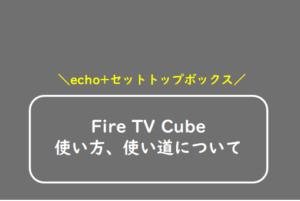 アイキャッチ画像 fire tv cube
