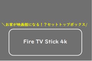 アイキャッチ画像 fire tv stick 4k