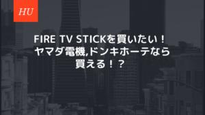 fire tv stick ヤマダ電機、ドンキホーテ