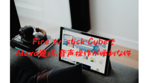 fire tv stick.cube alexa