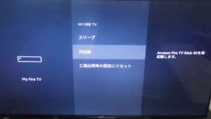 fire tv シリーズ 設定 再起動