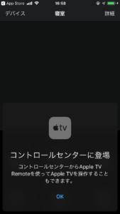 アップルTV リモコン Apple tv Remote➂