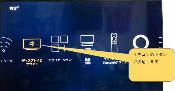 fire tv stick 初期設定 ミラーリング➂