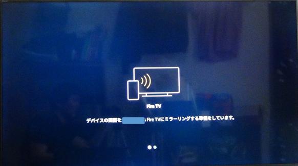 fire tv stick 初期設定 ミラーリング④