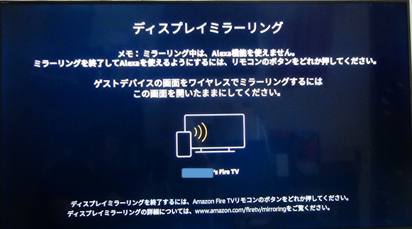 fire tv stick 初期設定 ミラーリング➄