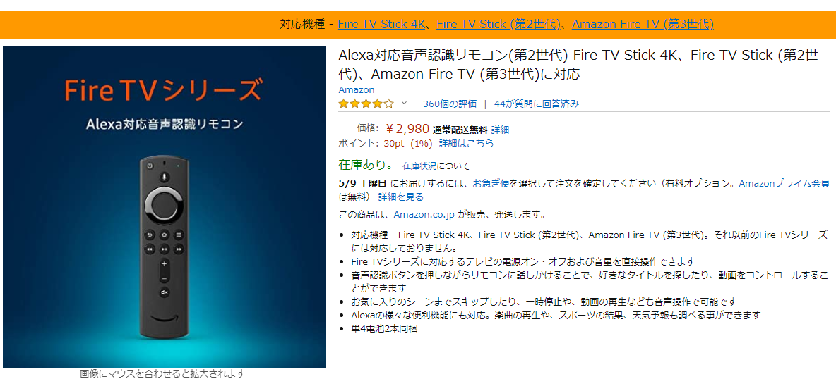 amazon fire tv リモコン