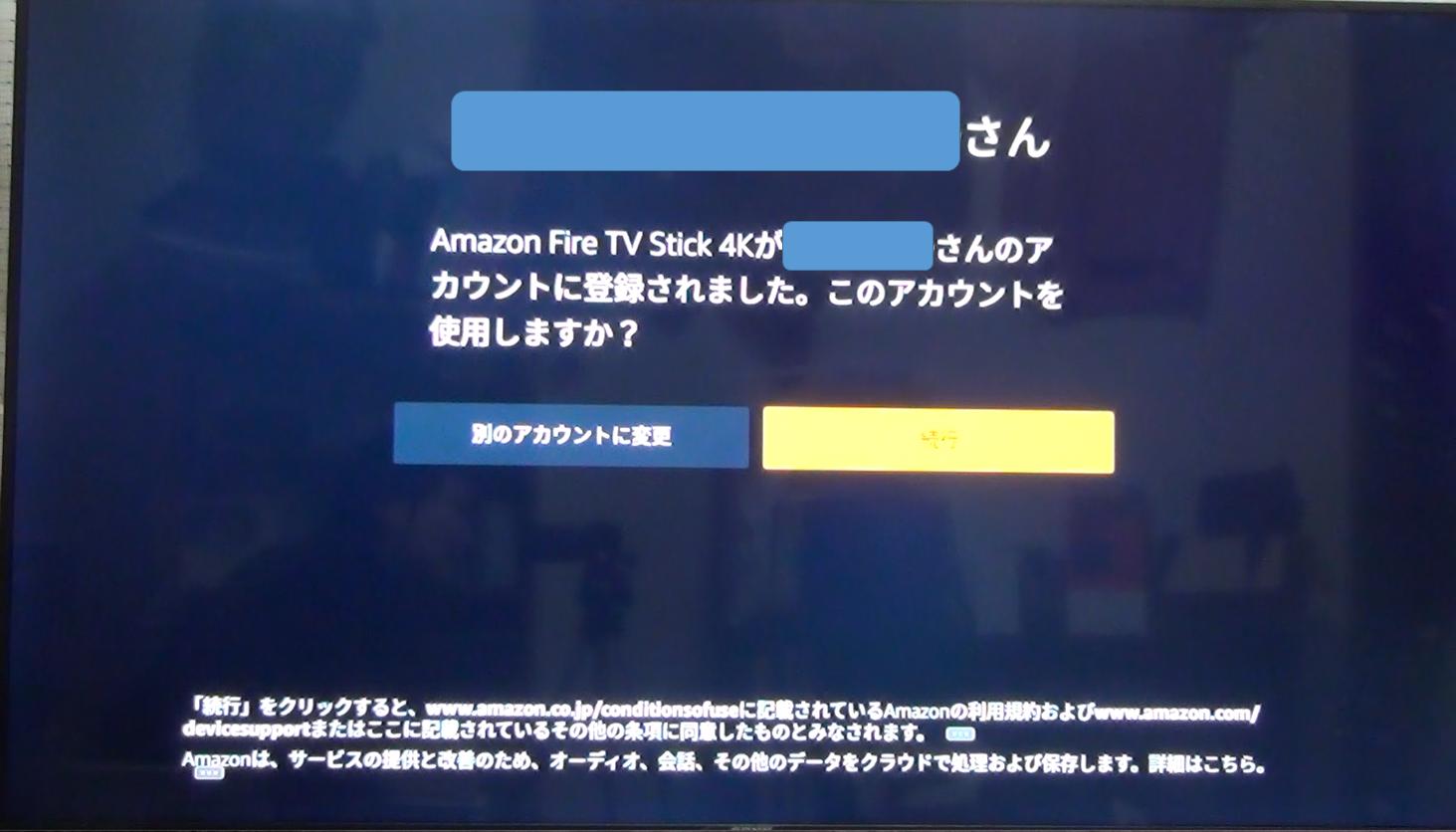 fire tv stick 4k アマゾンアカウントに登録