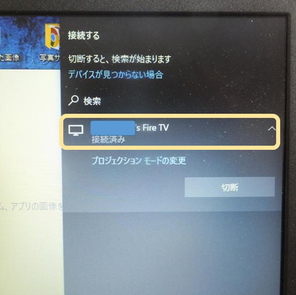 fire tv stick 初期設定 ミラーリング パソコン④