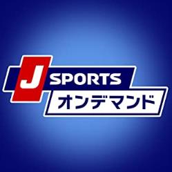 Jスポーツ オン デマンド