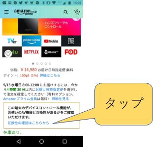 fire tv cube 4k テレビ互換性チェック