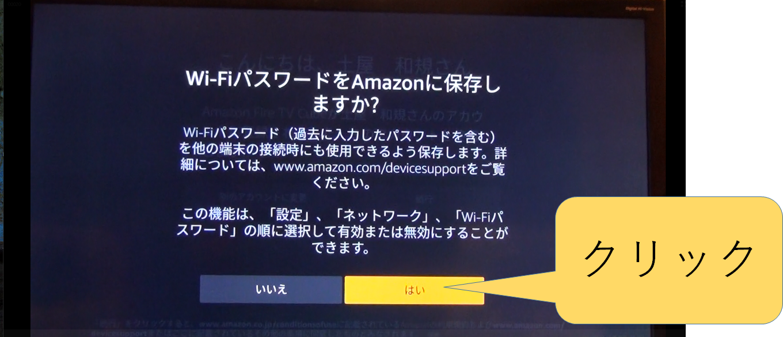 fire tv cube 4k 初期設定 amazon wifiパスワード保存