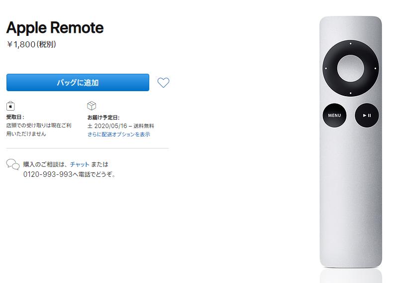 アップルTV リモコン Apple Remote