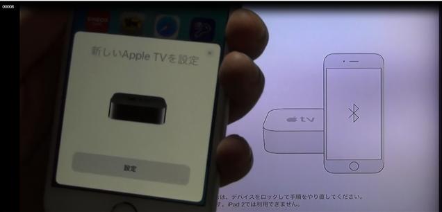 apple tv 4k 設定 デバイス