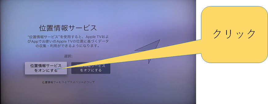apple tv 4k 設定 位置サービス