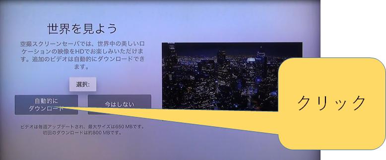 apple tv 4k 設定 スクリーンセイバー 自動的にダウンロード