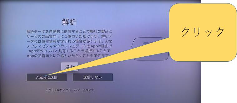 apple tv 4k 設定 解析