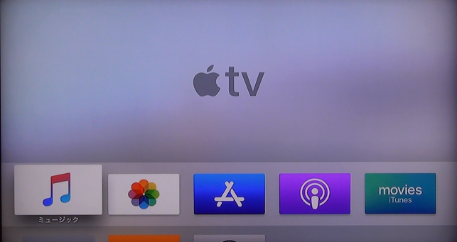 apple tv 4k 設定 セットアップ完了