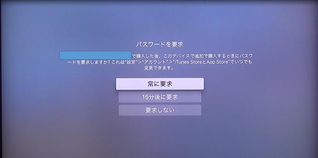 apple tv 4k 設定 デバイス➄