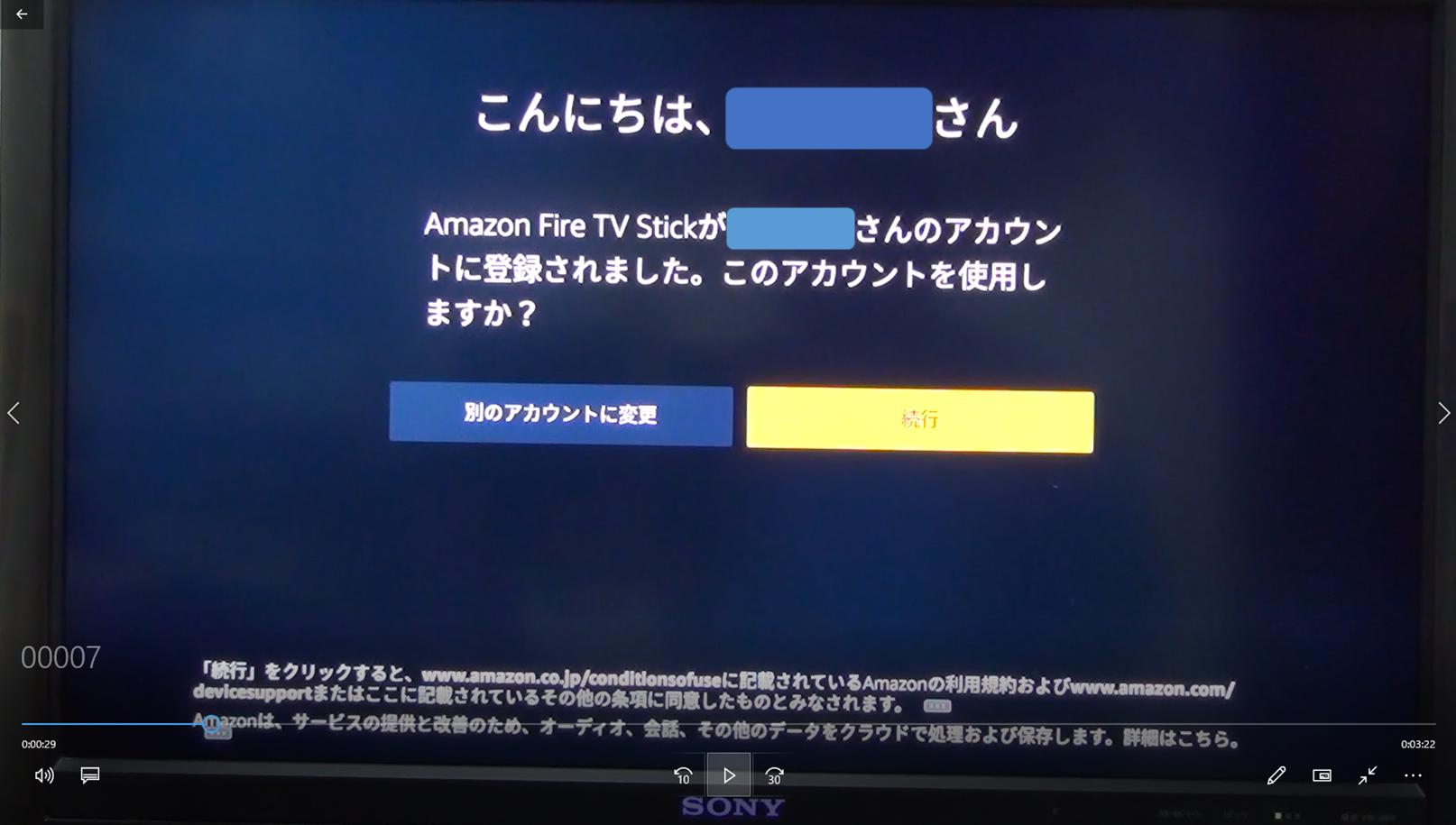 fire tv stick 初期設定 アカウント登録