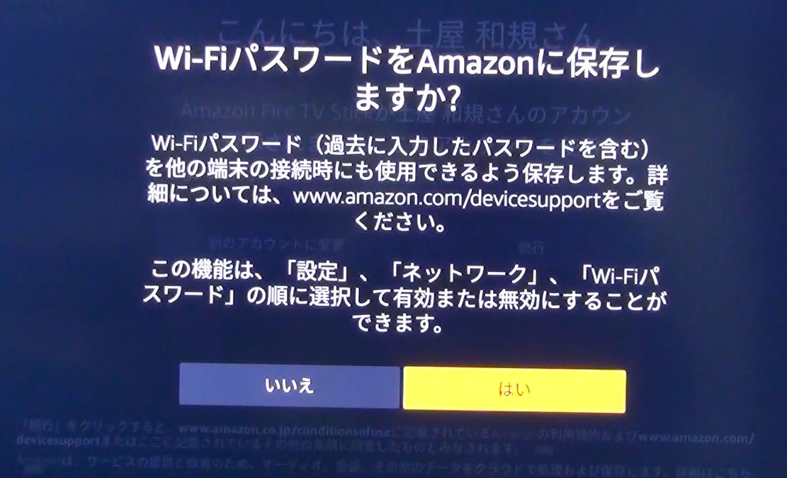 fire tv stick 4k wifi パスワード amazonに保存
