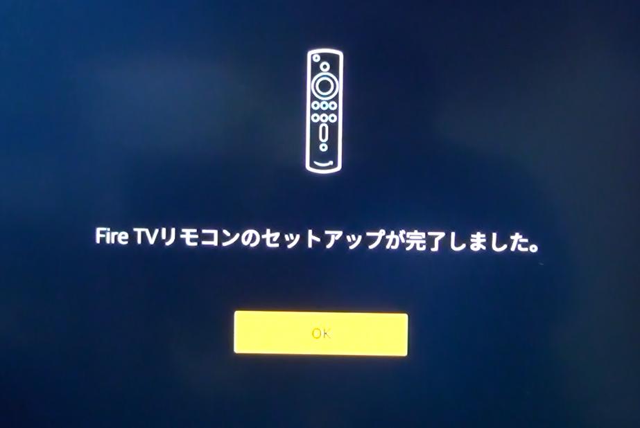 fire tv stick 初期設定 リモコンのセットアップ完了