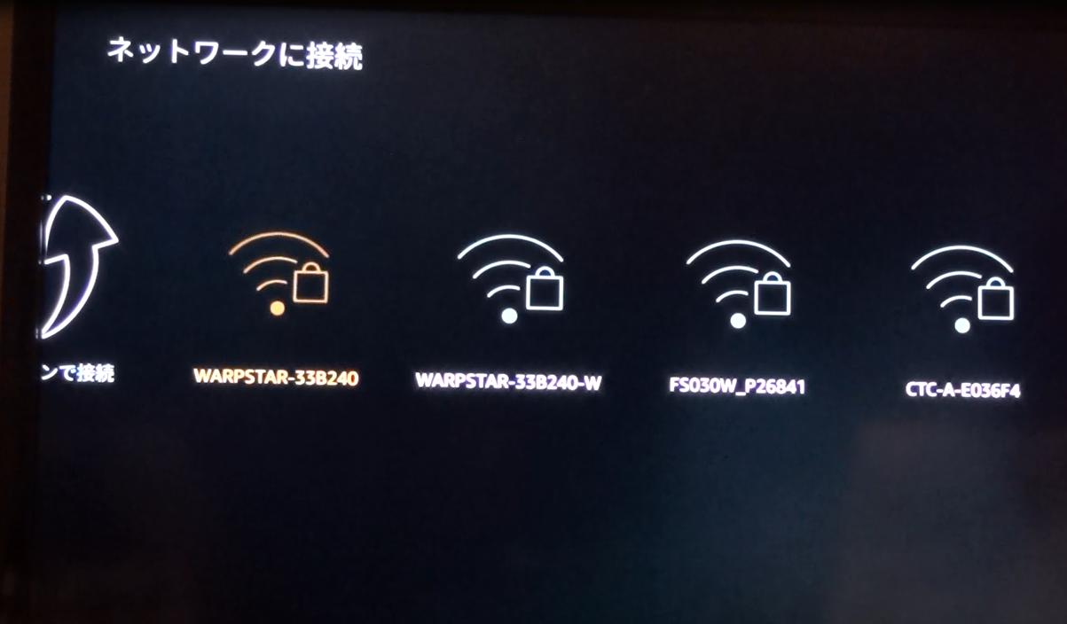 fire tv cube 4k 初期設定 ネットワークに接続