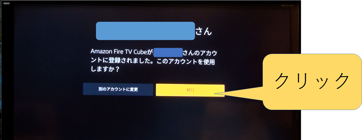 fire tv cube 4k 初期設定 アマゾンアカウント登録