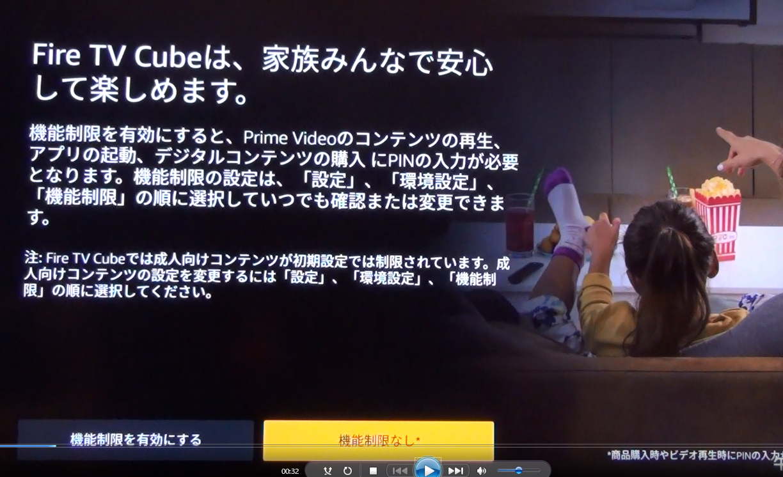 fire tv cube 4k 初期設定 制限