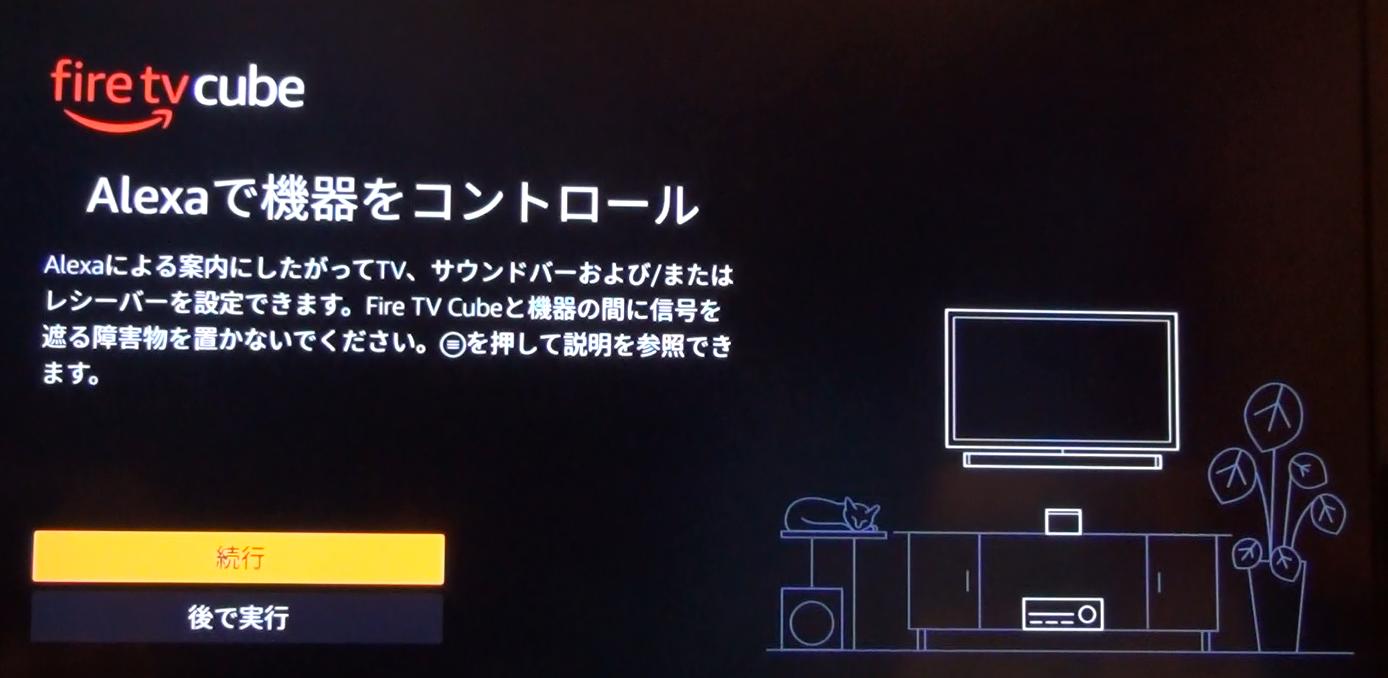 fire tv cube 4k 初期設定 alexaで機器をコントロール