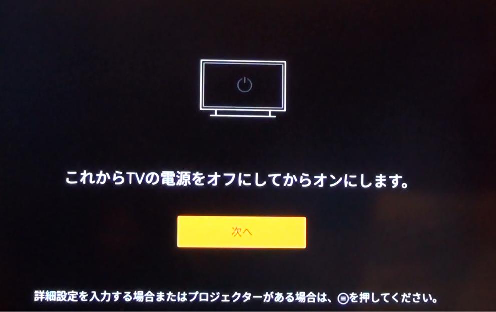 fire tv cube 4k 初期設定 電源オフ