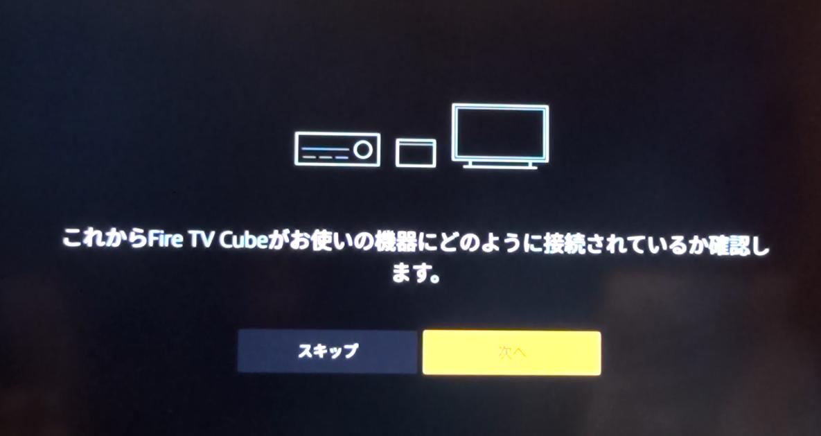 fire tv cube 4k 初期設定 接続確認