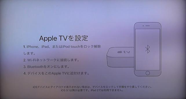 apple tv セットアップ