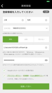 hulu新規登録➂