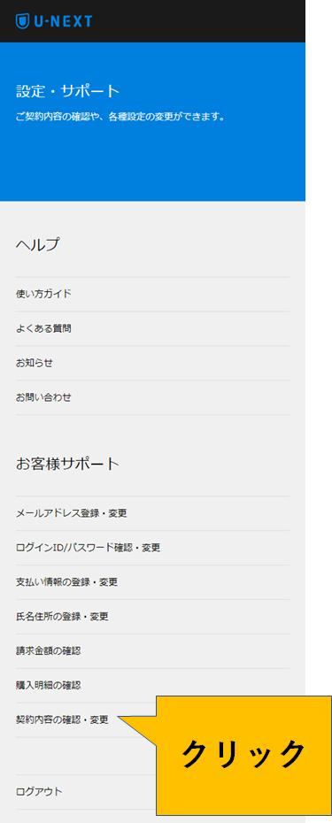 u-next 解約➁