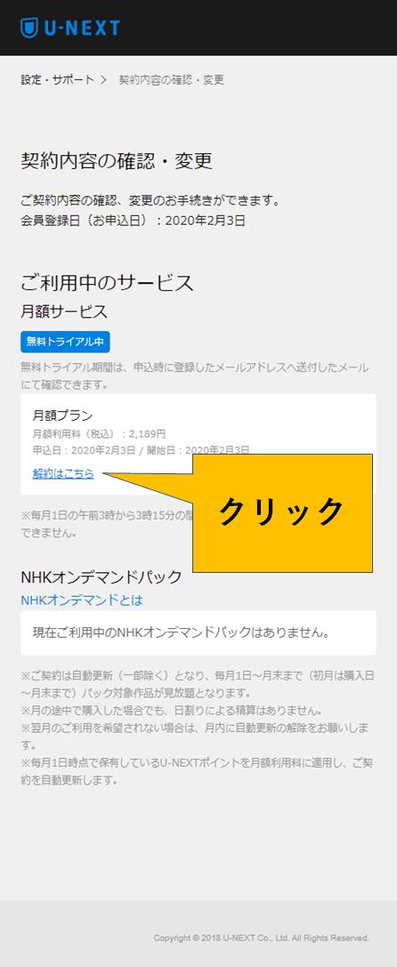 u-next 解約➂