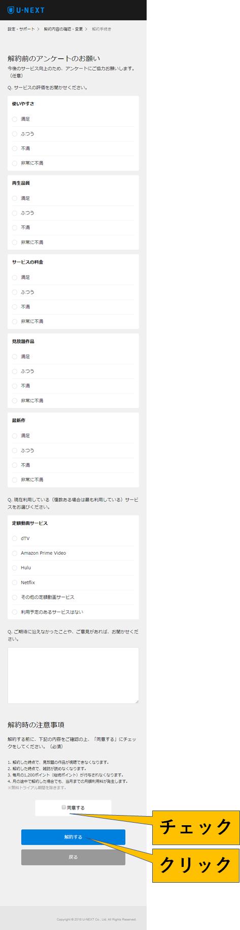 u-next 解約➄