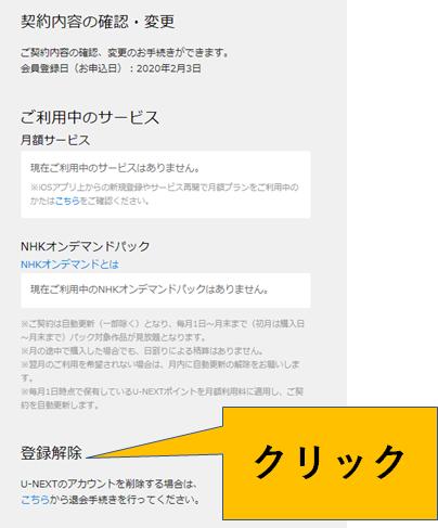 u-next 退会➂
