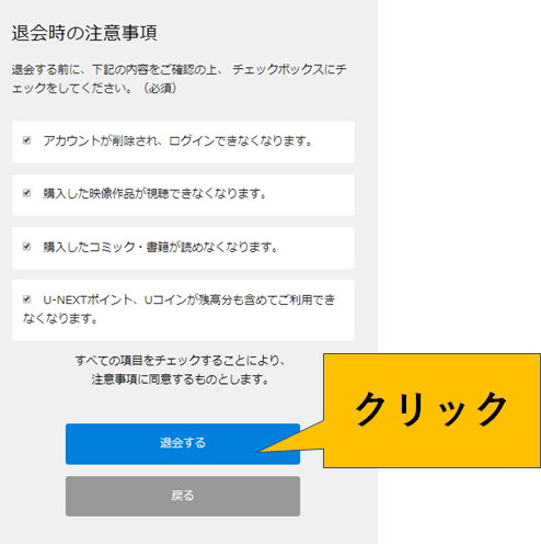 u-next 退会➄