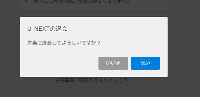 u-next 退会⑥