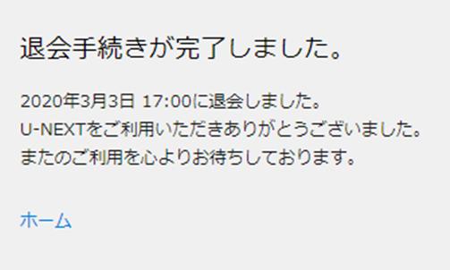 u-next 退会⑦